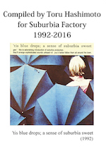 カラー・カタログ「Compiled by Toru Hashimoto for Suburbia Factory 1992-2016」(¥500+税)【画像をクリックしてWeb Shopへ】
